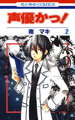 声優かっ! 2巻-電子書籍