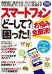スマートフォン「どーして?」「困った!」お悩み全解決! (特選街2021年3月号増刊)