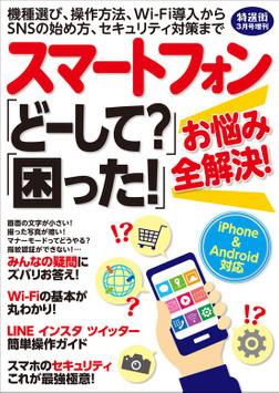 スマートフォン「どーして?」「困った!」お悩み全解決! (特選街2021年3月号増刊)-電子書籍