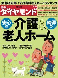 週刊ダイヤモンド 12年3月31日号