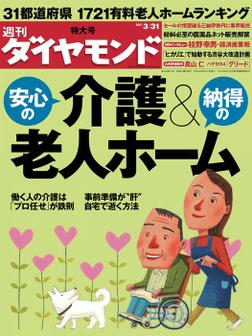 週刊ダイヤモンド 12年3月31日号-電子書籍