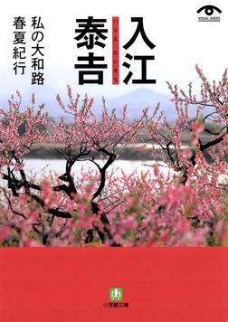 入江泰吉 私の大和路春夏紀行(小学館文庫)-電子書籍