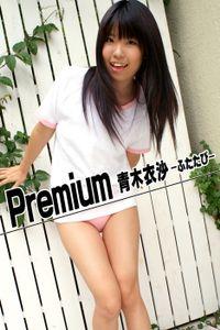 Premium 青木衣紗 -ふたたび-