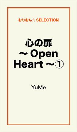 心の扉~Open Heart~(1)-電子書籍