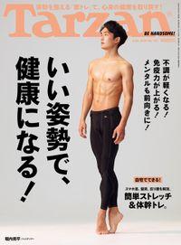 Tarzan(ターザン) 2020年5月28日号 No.787 [いい姿勢で、健康になる!]