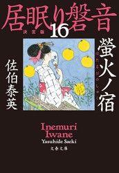 螢火ノ宿 居眠り磐音(十六)決定版