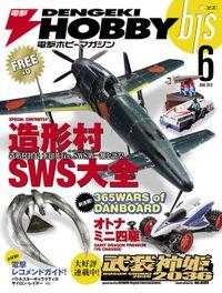 電撃ホビーマガジンbis 2012年6月号