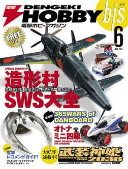 電撃ホビーマガジンbis 2012年6月号-電子書籍