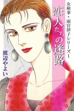 女検事・雨宮律子シリーズ1 恋人たちの迷路-電子書籍