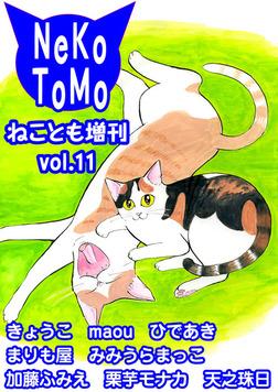ねことも増刊 vol.11-電子書籍