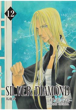 SILVER DIAMOND 12巻-電子書籍