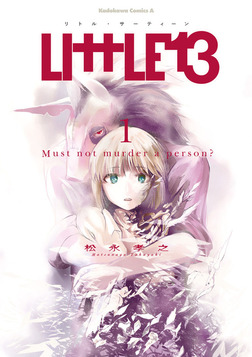 LIttLE13(1)-電子書籍