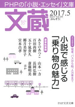 文蔵 2017.5-電子書籍
