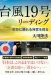 台風19号リーディング ―天災に顕れる神意を探る―