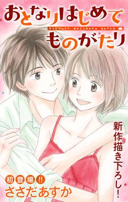 Love Jossie おとなりはじめてものがたり story01-電子書籍