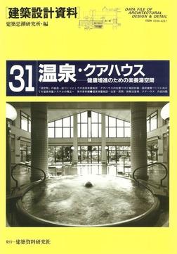 温泉・クアハウス-電子書籍