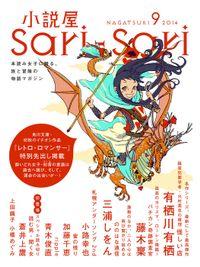 小説屋sari-sari 2014年9月号