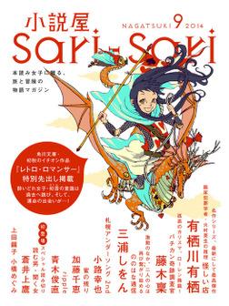 小説屋sari-sari 2014年9月号-電子書籍