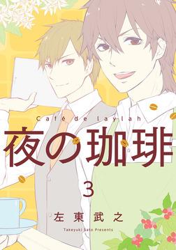 夜の珈琲 3巻-電子書籍