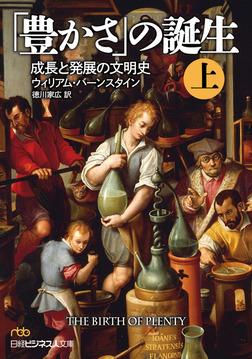 「豊かさ」の誕生(上) 成長と発展の文明史-電子書籍