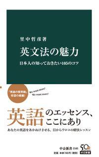 英文法の魅力 日本人の知っておきたい105のコツ(中公新書)
