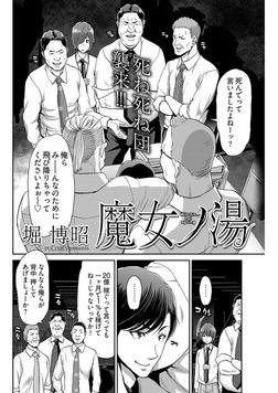 魔女ノ湯〈連載版〉 残業ご奉仕、報酬は体で! / 第5話-電子書籍
