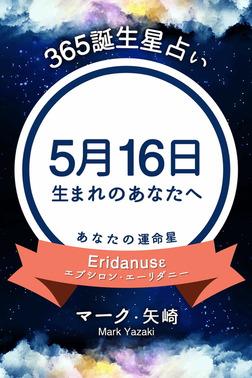 365誕生星占い~5月16日生まれのあなたへ~-電子書籍