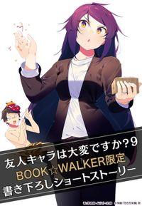 【期間限定購入特典】『友人キャラは大変ですか?9』BOOK☆WALKER限定書き下ろしショートストーリー