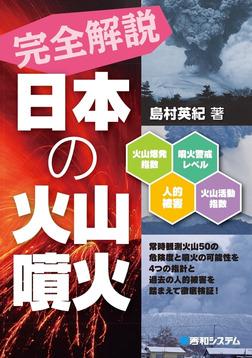 完全解説 日本の火山噴火-電子書籍