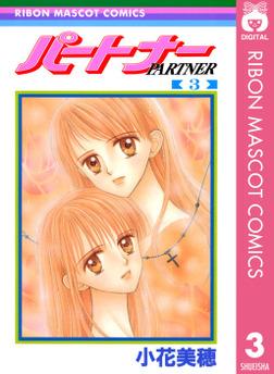 パートナー 3-電子書籍
