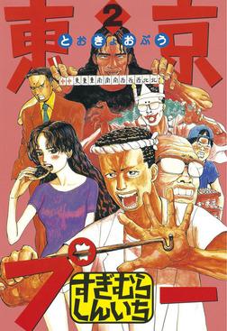 東京プー(2)-電子書籍