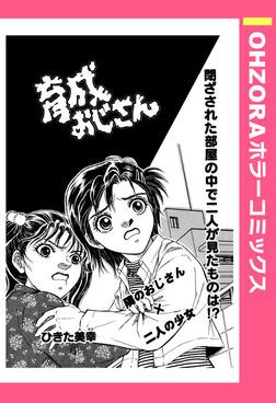 育成おじさん 【単話売】-電子書籍