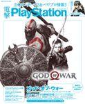 電撃PlayStation Vol.660 【プロダクトコード付き】