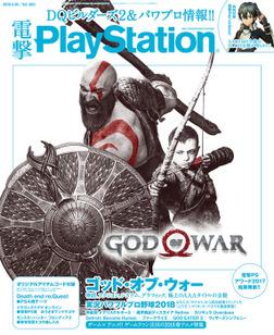 電撃PlayStation Vol.660 【プロダクトコード付き】-電子書籍