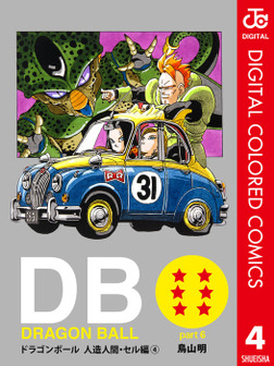 DRAGON BALL カラー版 人造人間・セル編 4-電子書籍