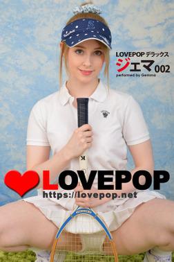 LOVEPOP デラックス ジェマ 002-電子書籍