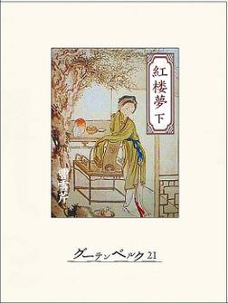 紅楼夢(下)-電子書籍