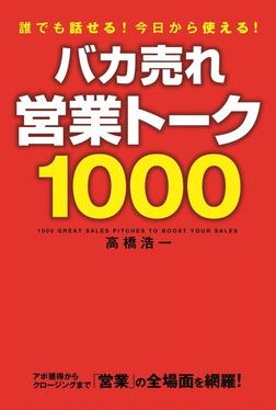 バカ売れ営業トーク1000-電子書籍