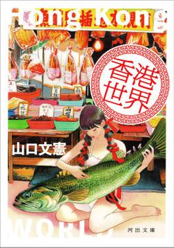 香港世界-電子書籍