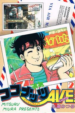 ココナッツAVE. 2-電子書籍