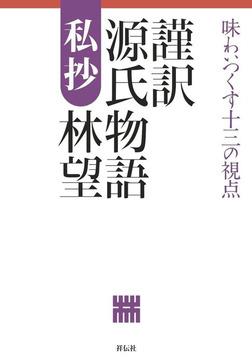 謹訳 源氏物語 私抄-電子書籍