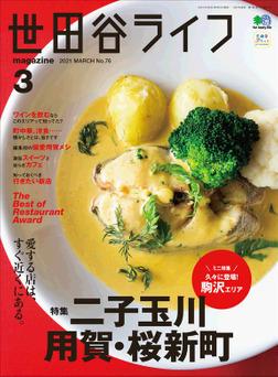 世田谷ライフmagazine No.76-電子書籍