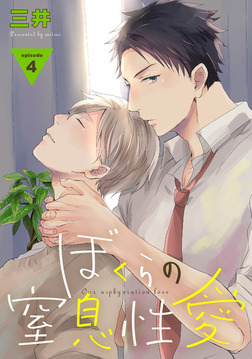 ぼくらの窒息性愛【単話売】 4-電子書籍