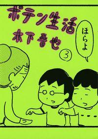 ポテン生活(3)