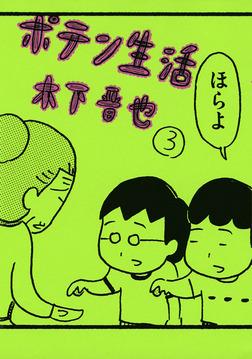 ポテン生活(3)-電子書籍