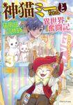 神猫ミーちゃんと猫用品召喚師の異世界奮闘記 3