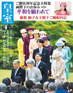 皇室79号 2018年夏-電子書籍