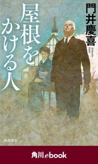 屋根をかける人 (角川ebook)
