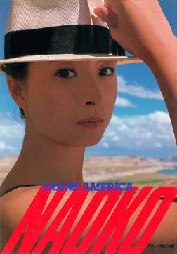NAOKO TRANS AMERICA 河合奈保子写真集パート7-電子書籍