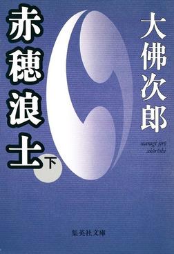 赤穂浪士 下-電子書籍